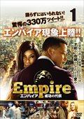 Empire/����ѥ��� �������� vol.1