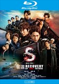 【Blu-ray】S-最後の警官- 奪還 RECOVERY OF OUR FUTURE
