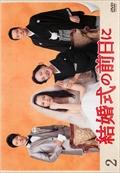 結婚式の前日に Vol.2