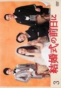 結婚式の前日に Vol.3