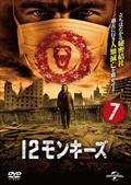 12モンキーズ Vol.7