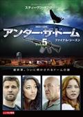 アンダー・ザ・ドーム ファイナル・シーズン Vol.5