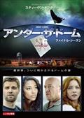 アンダー・ザ・ドーム ファイナル・シーズン Vol.6