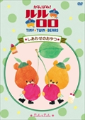TINY TWIN BEARS :LULU & LOLO がんばれ!ルルロロ 「しあわせのおやつ」