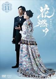 NHK大河ドラマ 花燃ゆ 完全版 11