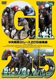 中央競馬GIレース 2015総集編