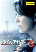 グレイズ・アナトミー シーズン 11 Vol.5