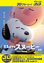 【Blu-ray】I LOVE スヌーピー THE PEANUTS MOVIE<3D>