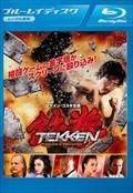 【Blu-ray】鉄拳 Kazuya's Revenge