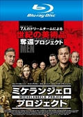 【Blu-ray】ミケランジェロ・プロジェクト