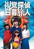 金曜ロードSHOW!特別ドラマ企画「視覚探偵 日暮旅人」