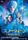 スノークイーン 少女ゲルダと雪の女王