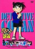 名探偵コナン DVD PART24 vol.3