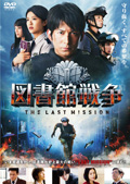 ������� THE LAST MISSION
