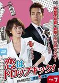 恋はドロップキック!〜覆面検事〜 テレビ放送版 Vol.7
