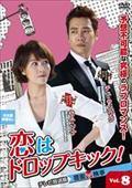 恋はドロップキック!〜覆面検事〜 テレビ放送版 Vol.8