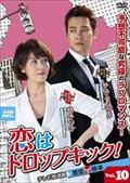 恋はドロップキック!〜覆面検事〜 テレビ放送版 Vol.10