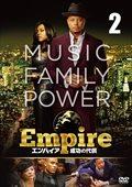 Empire/エンパイア 成功の代償 vol.2