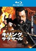 【Blu-ray】キリング・サラザール 沈黙の作戦(ミッション)