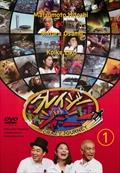 クレイジージャーニー vol.1 1