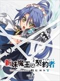 新妹魔王の契約者(テスタメント)BURST 第3巻