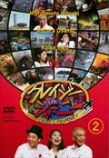 クレイジージャーニー vol.1 2