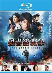 【Blu-ray】図書館戦争 THE LAST MISSION