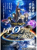 UFO学園の秘密 The Laws of the Universe Part0