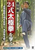 増田 勝 24式太極拳を学ぶ