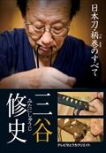 三谷修史 日本刀・柄巻のすべて <普及版>