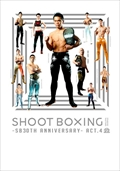 SHOOT BOXING 2015〜SB30 Anniversary〜act.4