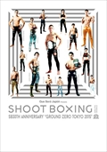 "SHOOT BOXING The 30th Anniversary ""GROUND ZERO TOKYO 2015"""