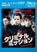 【Blu-ray】クリミナル・ミッション