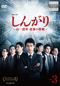 連続ドラマW しんがり 〜山一證券 最後の聖戦〜 Vol.3