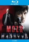 【Blu-ray】劇場版MOZU