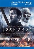 【Blu-ray】ラスト ナイツ