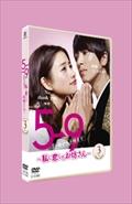 5→9(5時から9時まで) 〜私に恋したお坊さん〜 Vol.3
