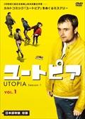 ユートピア/UTOPIA シーズン1 Vol.1