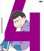 おそ松さん R-4