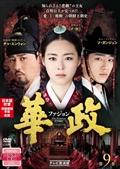 華政[ファジョン]<テレビ放送版> 第9巻