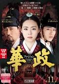 華政[ファジョン]<テレビ放送版> 第11巻