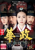 華政[ファジョン]<テレビ放送版> 第18巻