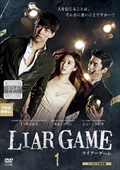 LIAR GAME〜ライアーゲーム〜 <ノーカット完全版> Vol.1