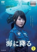 連続ドラマW 海に降る Vol.3