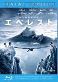 【Blu-ray】エベレスト