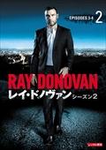 レイ・ドノヴァン シーズン2 Vol.2