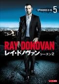 レイ・ドノヴァン シーズン2 Vol.5