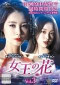 女王の花 Vol.3