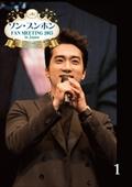 ソン・スンホン FAN MEETING 2015 in Japan ソン・スンホンのおいしい時間〜あなたとともに〜 Disc1