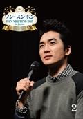 ソン・スンホン FAN MEETING 2015 in Japan ソン・スンホンのおいしい時間〜あなたとともに〜 Disc2
